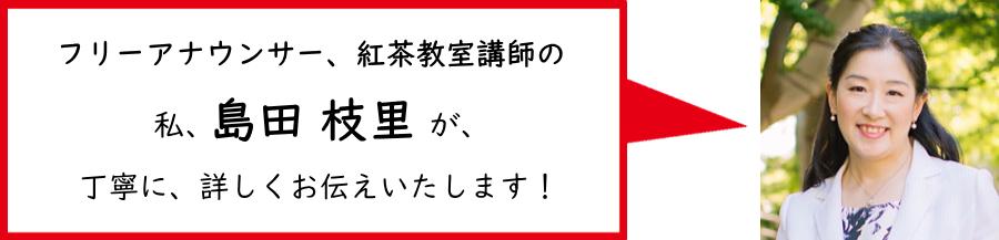 フリーアナウンサー、紅茶教室講師の島田枝里が詳しくお伝えします