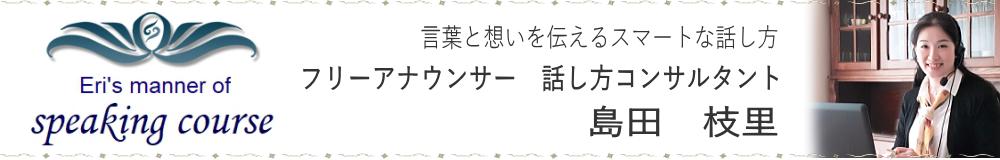 フリーアナウンサー、話し方コンサルタント 島田枝里のサイト