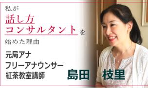 島田枝里 私が話し方コンサルタントを始めた理由