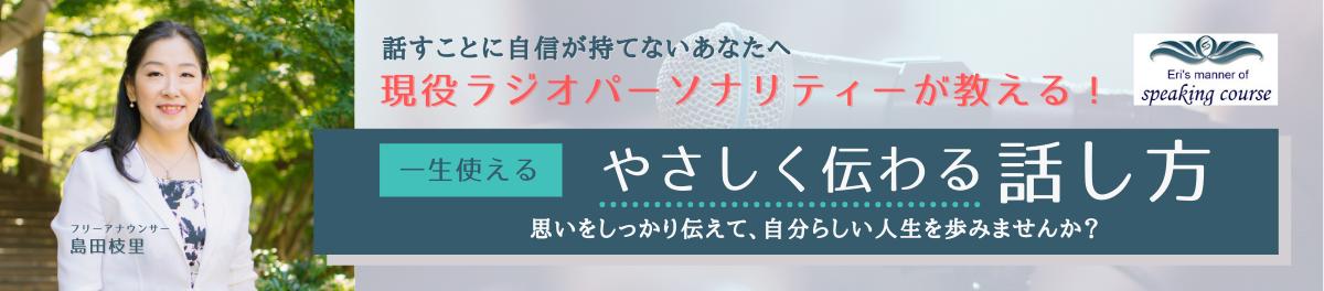 石川県の話し方教室 個人レッスン:アナウンサーが教えます EMSC話し方教室